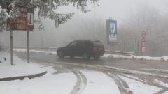 "Сняг затрупа прохода ""Шипка"""