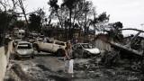Брюксел помага на Гърция, Швеция и Латвия заради горските пожари
