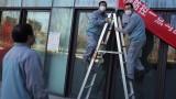 Експерт: Китай чака втора вълна от коронавируса