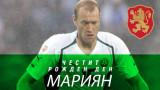 От БФС и Левски отбелязаха 47-ия рожден ден на Мариян Христов