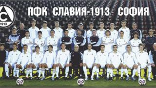 ФК Славия стана на 93 години