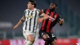 """Милан разгроми Ювентус и го извади от зона """"Шампионска лига"""""""