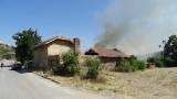 Овладяха пожара край благоевградското село Бучино