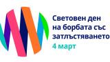 Двама от трима българи са с наднормено тегло или затлъстяване