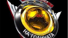 Днес избират най-добрия български футболист за 2018 година