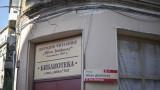 Българското читалище да бъде вписано в Регистъра на ЮНЕСКО
