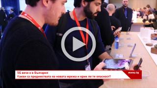 5G вече е в България: Какви са предимствата на мрежата и крие ли тя опасност?