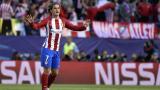 """""""Mundo Deportivo"""": Гризман е приоритетна трансферна цел на Барса, но за следващия сезон"""