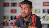 Луис Енрике: Ще давам шанс на повече перспективни футболисти