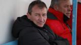 Белчев определи група от 21 футболисти за лагера преди дербито с Лудогорец