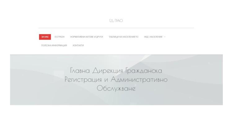 Сайтът на ГРАО работи