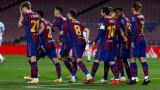 Футболистите на Барселона вече не комуникират помежду си