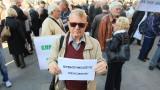 Над 300 пенсионери от страната протестираха за достоен живот