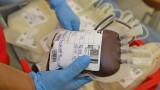 Кампания във Варна набира средства за техника за съхранение на кръвна плазма