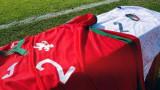 България и Италия излизат в резервните си екипи