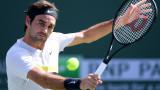 Роджър Федерер се справи с Филип Краинович за по-малко от час