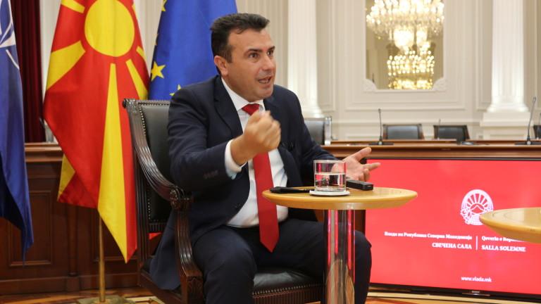 Заев отрича в РСМ да са нарушени права на граждани, определящи се като българи