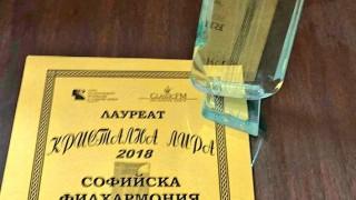 """Награди """"Кристална лира"""" за Софийската филхармония"""
