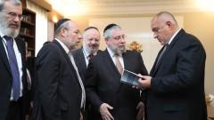 Религиозната ни толерантност изтъква Борисов пред европейския равин