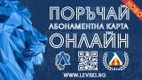 Левски предостави още една възможност на феновете да си купуват абонаментни карти