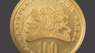"БНБ пуска в обращение златна монета ""Рождество Христово"""