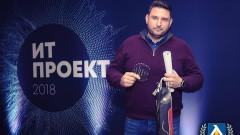 Левски спечели награда за най-иновативен IT проект