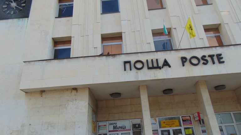 Пощата в Мелник вече работи