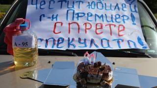 В София правят автошествие срещу цените на бензина