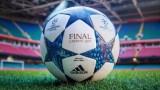 Отборите от Първа лига ще играят с най-модерната футболна топка