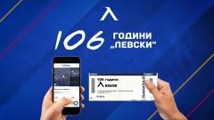 """От Левски пускат виртуални билети за """"106 години Любов"""""""
