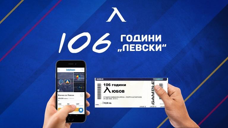 В сайта на Левски публикуваха призив за събиране на 1.5