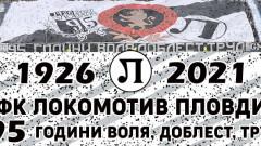 Локомотив (Пловдив) стана на 95 години