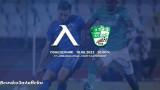 Левски пусна виртуални билети за мача с Берое