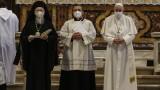 Папата за първи път с маска на служба
