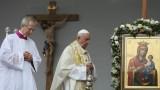 """Бог обича, проповядва папа Франциск на площад """"Александър I Батенберг"""""""
