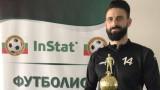 Капитанът на Локо (Пд) Димитър Илиев е Футболист №1 за октомври според InStat
