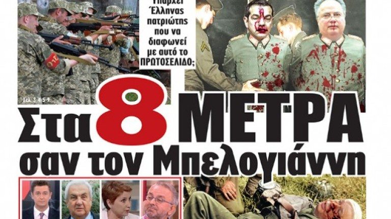 Прокуратурата в Гърция подхвана крайнодесен таблоид