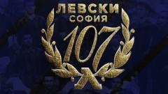 107 години Левски. 107 години любов. Вчера, днес и завинаги...