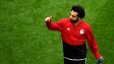 Мохамед Салах поднесе извиненията си на феновете на Египет