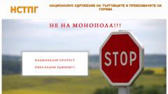 Търговците и превозвачите на горива готвят протест
