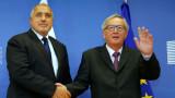 Юнкер би ни подкрепил и за еврозоната