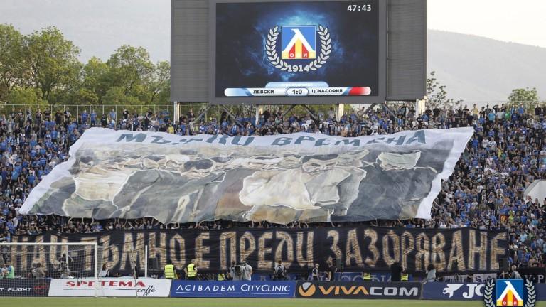 """Истерия за билети сред феновете на Левски, сектор """"А"""" е разпродаден, """"В"""" - почти"""