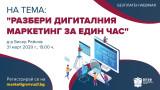 ВУЗФ организира безплатен уебинар по дигитален маркетинг
