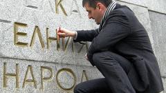 Млади социалисти лъснаха паметника на Съветската армия
