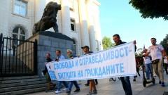 Протестиращи блокираха Съдебната палата