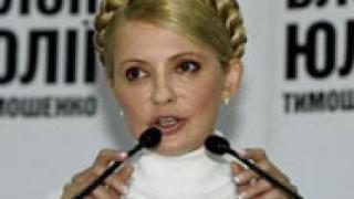 Оранжевите в Украйна официално номинираха Тимошенко за премиер