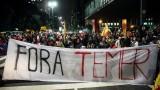 Президентът на Бразилия заплашен от импийчмънт