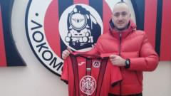 Официално: Долапчиев е футболист на Локо (София)
