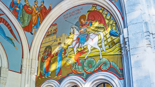 Свети Георги ще помолим