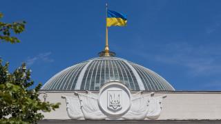 Украинските депутати остават без имунитет